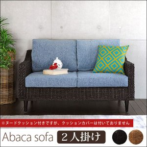 アジアン家具 アジアン ソファ 安い 2人掛け アバカ ソファー 二人掛け ヌードクッション付き|kaguhonpo