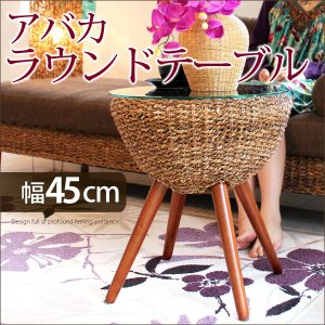 アジアン家具 ラウンドテーブル 天然素材 ラウンドテーブル 丸テーブル テーブル サイドテーブル 幅45cm|kaguhonpo