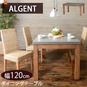 ダイニングテーブル テーブル おしゃれ 木製 4人 2人 ヴィンテージテイスト インダストリアル コンクリート 幅120cm (ALGENT)アルジェント|kaguhonpo