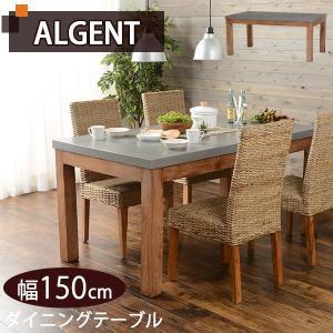 ダイニングテーブル テーブル おしゃれ 木製 4人 ヴィンテージテイスト インダストリアル コンクリート 幅150cm (ALGENT)アルジェント|kaguhonpo