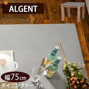 ダイニングテーブル テーブル おしゃれ 木製 2人 ヴィンテージテイスト インダストリアル コンクリート 幅75cm (ALGENT)アルジェント|kaguhonpo