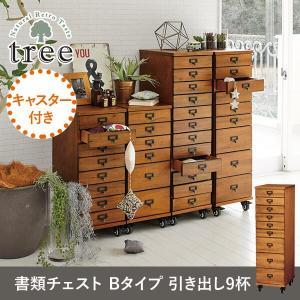 書類チェスト 9杯 レトロ アンティーク 木製 キャスター A4 小物入れ ナチュラル シンプル  可愛い 完成品 tree  kaguhonpo