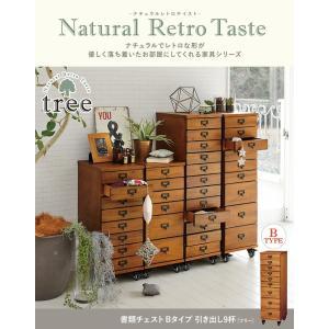 書類チェスト 9杯 レトロ アンティーク 木製 キャスター A4 小物入れ ナチュラル シンプル  可愛い 完成品 tree  kaguhonpo 02