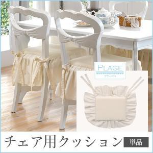 クッション 椅子用 ダイニングチェア専用クッション プラージュ|kaguhonpo