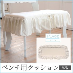 クッション ベンチ用 ダイニングベンチ専用クッション プラージュ|kaguhonpo