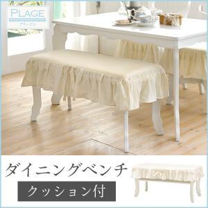 ベンチ ダイニング ダイニングベンチ ベンチチェア 木製 おしゃれ 姫系 白 ホワイト プラージュ|kaguhonpo