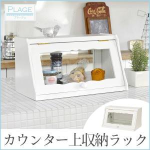 キッチンカウンター上収納 カウンター上収納ボックス カウンター上収納ラック おしゃれ 白 プラージュ|kaguhonpo