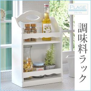 調味料入れ おしゃれ 調味料ラック 木製 キッチン 白 ホワイト PLAGE プラージュ|kaguhonpo