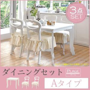 ダイニングセット 3点 ダイニングテーブルセット 2人 食卓テーブルセット プラージュ ダイニング 3点セット (テーブル幅80cm+チェア2脚)|kaguhonpo