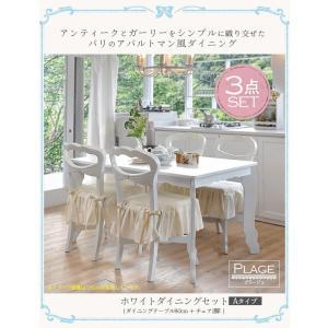 ダイニングセット 3点 ダイニングテーブルセット 2人 食卓テーブルセット プラージュ ダイニング 3点セット (テーブル幅80cm+チェア2脚)|kaguhonpo|02