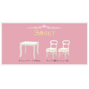 ダイニングセット 3点 ダイニングテーブルセット 2人 食卓テーブルセット プラージュ ダイニング 3点セット (テーブル幅80cm+チェア2脚)|kaguhonpo|03