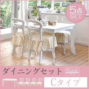 ダイニングセット 5点 ダイニングテーブルセット 4人 食卓テーブルセット プラージュ ダイニング 5点セット (テーブル幅135cm+チェア4脚)|kaguhonpo