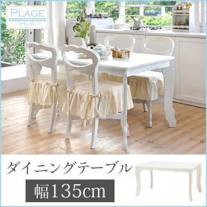 ダイニングテーブル 2人用 木製 天然木 食卓テーブル 白 テーブル ダイニング 長方形 おしゃれ 姫系 幅135cm プラージュ|kaguhonpo
