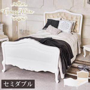 アンティーク家具 アンティーク風 ベッド セミダブル フレーム セミダブルベッド 白 ヘッド布張り グレイスホワイト|kaguhonpo