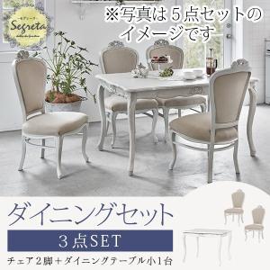 ダイニングテーブル ダイニングセット 姫 姫系 姫家具 白 ホワイト アンティーク Segreta セグレータ|kaguhonpo