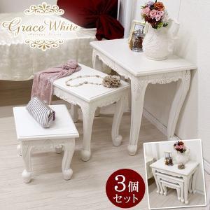 ネストテーブル 白 アンティーク風 テーブル 飾り 台 花台 木製  白 グレイスホワイト 猫脚テーブルセット|kaguhonpo