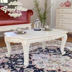アンティーク テーブル リビングテーブル おしゃれ センターテーブル 机  白 グレイスホワイト 猫脚テーブル|kaguhonpo