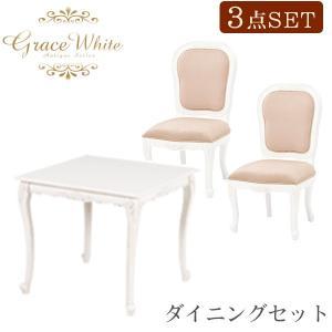 ダイニングテーブルセット 3点 ダイニングセット 3点  2人用 白 グレイスホワイト アンティーク風 ダイニング3点セット(テーブル幅80cm+チェア2脚)|kaguhonpo