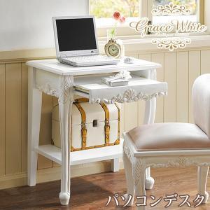 アンティーク風 パソコンデスク おしゃれ PCデスク パソコンテーブル 木製 白 グレイスホワイト 猫脚パソコンデスク|kaguhonpo