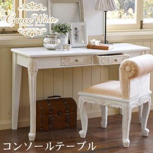 コンソールテーブル アンティーク 白 デスク 机  おしゃれ グレイスホワイト 猫脚コンソールテーブル|kaguhonpo