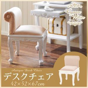 アンティーク 椅子 チェア チェアー パソコンチェア 白 グレイスホワイト 猫脚チェア|kaguhonpo