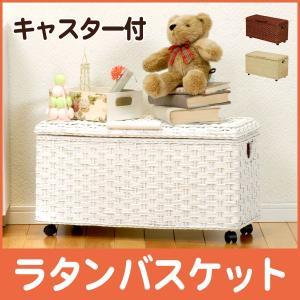 おもちゃ 収納 おしゃれ 子供 おもちゃ 収納 おもちゃ おもちゃ箱 ランドリー 籐 ラタン バスケ...