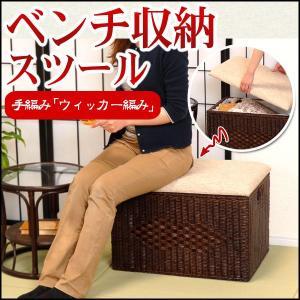 収納ボックス フタ付き ラタン ベンチ 和風 ジャパニーズモダン 民芸|kaguhonpo