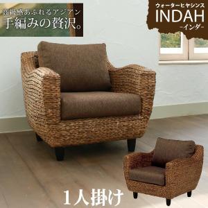 アジアン家具 ソファー 1人掛け アジアン 椅子 チェアー ウォーターヒヤシンス|kaguhonpo