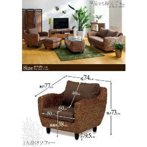 アジアン家具 ソファー 1人掛け アジアン 椅子 チェアー ウォーターヒヤシンス|kaguhonpo|02
