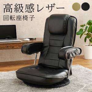 座椅子 肘付き 座椅子 リクライニング 肘掛 座椅子 リクライニング 肘 肘付レザー調 敬老 ローチェア 腰痛|kaguhonpo