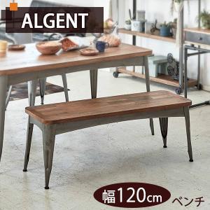 ベンチ ダイニングベンチ ベンチチェアー ベンチチェア 長椅子 木製 幅120cm (ALGENT)アルジェント|kaguhonpo