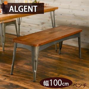 ベンチ ダイニングベンチ ベンチチェアー ベンチチェア 長椅子 木製 幅100cm (ALGENT)アルジェント|kaguhonpo