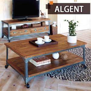 テーブル ローテーブル おしゃれ ヴィンテージ調  幅140cm(ALGENT)アルジェント|kaguhonpo