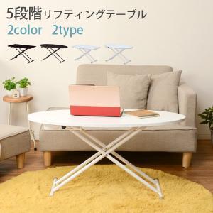 リフティングテーブル[レクタングル(長方形)/オ...の商品画像
