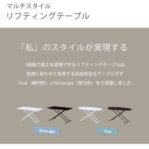 リフティングテーブル[レクタングル(長方形)/...の詳細画像2