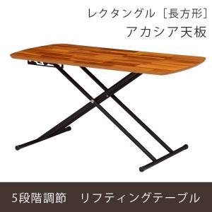リフティングテーブル[アカシア天板] 昇降テーブル 幅100 おしゃれ 折りたたみ 高さ調節 5段階 デスク テーブル 机 ブラウン 木目