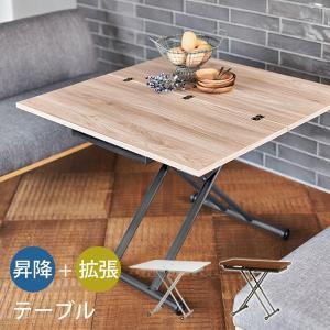 昇降&拡張テーブル [幅90cm] 無段階 ガス圧 伸長式 リフティングテーブル センターテーブル ダイニングテーブル ローテーブル 伸縮テーブル 高さ調節|kaguhonpo