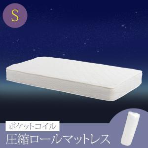圧縮ロールパッケージ 圧縮マットレス 圧縮ロール ポケットコイル ベッドマットレス 圧縮ロールポケットコイルマットレス(シングル)|kaguhonpo