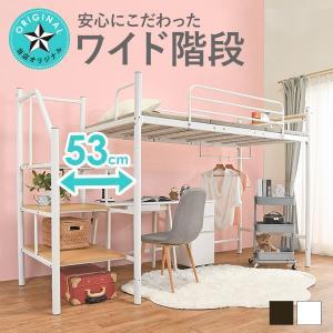 ロフトベッド 階段 ワイド シングル 3段 ベッド 子供 子ども 子供部屋 安全 コンセント 宮付き ワンルーム 一人暮らし パイプベッド kaguhonpo
