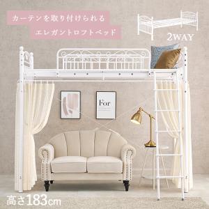 ロマンティックなデザインの姫系ロフトベッド。 プリンセスになりたい女の子の夢を叶えます! 高さ190...