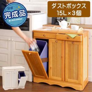 ご家庭でよく溜まるゴミを簡単分別できるキッチンダストボックス。 ひとつひとつが独立しているからゴミ出...
