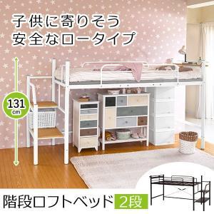 階段タイプで安心安全!上り下りらくらくな階段ロフトベッド。 ベッド下にはたっぷりと広いスペースを設け...