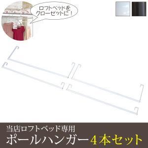 当店ロフトベッド専用ポールハンガー(4本セット)|kaguhonpo