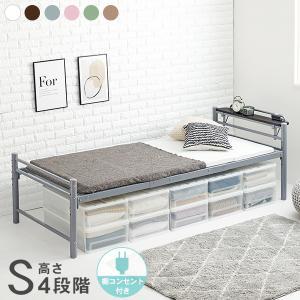 ベッド ベット シングルベッド シングルベット ロング 高さ3段階調整が出来るパイプミドルベッド(宮...