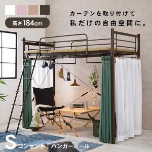 天井にも圧迫感がないミドルタイプのロフトベッド。 快適に使える機能が満載! ・宮棚コンセント付き(本...