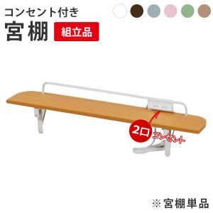 ベッド用宮棚 コンセント付き  ベッド用宮棚オプションのページです。 (サイズ(約)cm)本体:幅8...