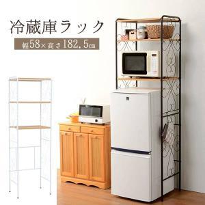 キッチンラック おしゃれ 冷蔵庫ラック レンジ台 冷蔵庫用ラック 冷蔵庫上ラック 姫系デザイン|kaguhonpo