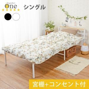 パイプベッド シングル 宮付き 宮棚 一人暮らし ベッド ワンルーム 安い 家具 おしゃれ 省スペース シンプル 通気性 ワン|kaguhonpo