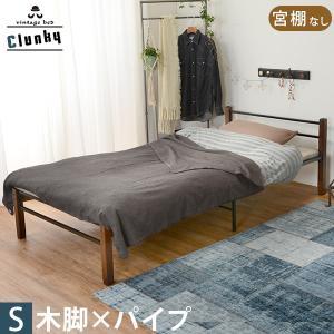 パイプベッド シングル 一人暮らし ベッド 安い ヴィンテージ風 家具 おしゃれ|kaguhonpo