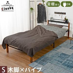 ベッドフレーム シングル 宮付き コンセント ベッド ベット パイプ 一人暮らし 安い ヴィンテージ風 おしゃれ|kaguhonpo